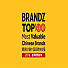 BrandZ Top 100 Most Valuable Chinese Brands 2016